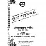 Patpahudgranth by कुन्दकुन्द - Kundkund