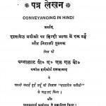 Patr Lekhan by पन्नालाल - Pannalal