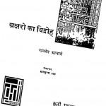 Patrakshao Ka Vidaroh by रामदेव आचार्य - Ramdev Aacharya