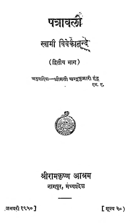 Book Image : पत्रावली भाग - 2 - Patravali Bhag - 2