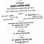 Paumanamdikao Jambudiv-pannatti-sangaho by आ॰ ने॰ उपाध्ये - Aa. Ne. Upadhye
