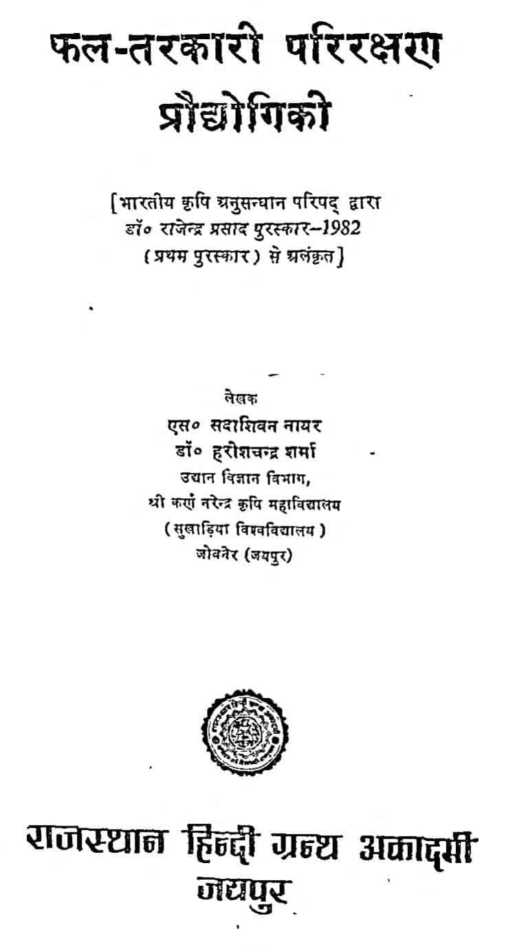 Book Image : फल - तरकारी परिरक्षण प्रौद्योगिकी - Phal - Tarakari Parirakshan Praudyogiki