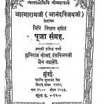 Pooja Sangrah by श्री आत्माराम जी - Sri Aatmaram Ji
