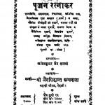 Poojan Ratnakar by अजीतकुमार शास्त्री - Ajitkumar Shastri