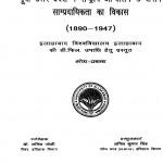 Poorvi Uttar Pradesh Men Rashtriya Aandolan Ke Dauran Sampradayikata Ka Vikas by अनिल कुमार सिंह - Anil kumar Singh