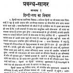 Prabandh - Sagar by यज्ञदत्त शर्मा - Yagyadat Sharma
