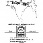 Pracheen Bharat by कालिदास - Kalidas