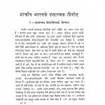Pracheen Bharat Ke Kalatmak Vinod by हजारी प्रसाद द्विवेदी - Hazari Prasad Dwivedi