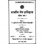 Prachin Jain Itihas Bhag - 3 by मूलचन्द जैन - Moolachand Jain