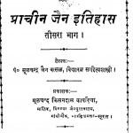 Prachin Jain Itihas Bhag 3 by मूलचंद्र जैन - Moolchandra Jain