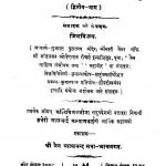 Prachin Jain Lekh Sangrah Bhag - 2 by मुनि जिनविजय - Muni Jinvijay