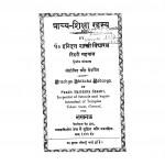 Prachya Shiksha Rahasya by हरिदत्त शास्त्री - Haridatt Shastri
