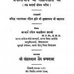 Pradhanacharya Shri Sohanlal Ji Ek Aadarsh Jeevan Charitra by चन्द्रशेखर शास्त्री - Chandrashekhar Shastri