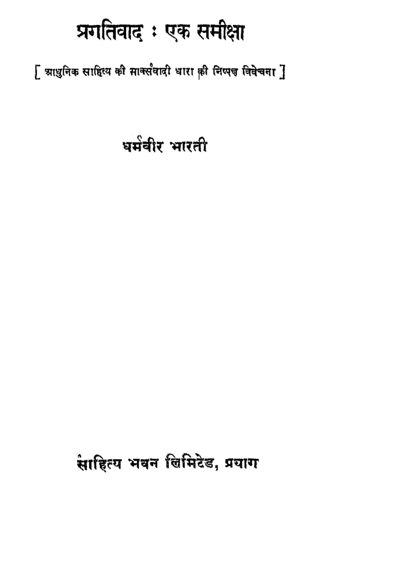 Book Image : प्रगतिवाद एक समीक्षा - Pragativad Ek Samiksha