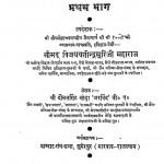 Pragvat-itihas Bhag - 1 by दौलतसिंह लोढ़ा - Daulatsingh Lodha