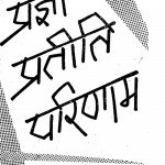 Pragya Pratiti Parinam by महेन्द्रकुमार जी प्रथम - Mahendrakumar Ji Pratham