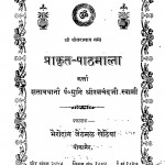 Prakarit-pathmala Bhag-1 by अगरचन्द भैरोदान सेठिया - Agarchand Bhairodan Sethiya