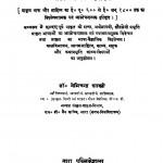 Prakrit Bhasha Aur Sahitya Ka Alochnatmak Itihas  by डॉ नेमिचंद्र शास्त्री - Dr. Nemichandra Shastri