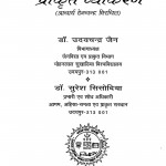 Prakrit Vyakaran by आचार्य श्री हेमचन्द्र - Aacharya Shri Hemchandra