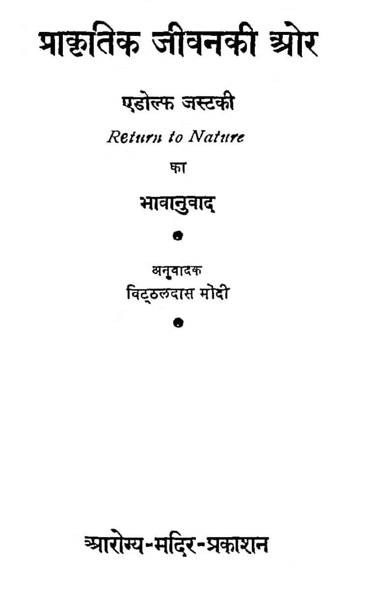 Book Image : प्रकृतिक जीवन की ओर - Prakritik Jeevan Ki Or