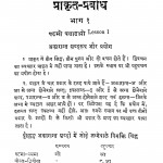Prakrta-prabodha Bhag 1 by नेमिचंद शास्त्री - Nemichand Shastri