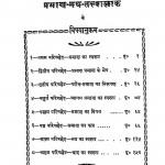 Praman Nay Tatwalok by शोभाचन्द्र भारिल्ल - Shobha Chandra Bharilla
