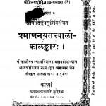 Pramananayatattwalo - Kalankar by श्री यशोविजयजी - Shree Yashovijay ji