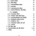 Pramanprameykalika by दरबारीलाल कोठिया - Darbarilal Kothiya