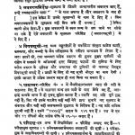 Prameykamlamartand Vol Ii by महेंद्र कुमार न्यायशास्त्री - Mahendra Kumar Nyay Shastri
