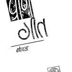 Pran Geet by नीरज - Niraj
