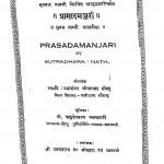 Prasadamanjari by वासुदेवशरण अग्रवाल - Vasudeshran Agrawal