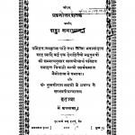 Prashnottar shatak by तुलसीराम स्वामी - Tulasiram Svami