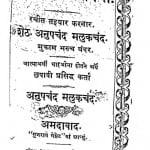 Prasnotar Ratan Chintamani by अनूपचंद मलुकचंद - Anoopchand Malukchand