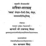 Pratima-natakam by श्री रामचन्द्र मिश्र - Sri Ramchandra Mishra