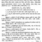 Praud Rachnanuwad Kaumudi by डॉ. कपिलदेव द्विवेदी आचार्य - Dr. Kapildev Dwivedi Acharya