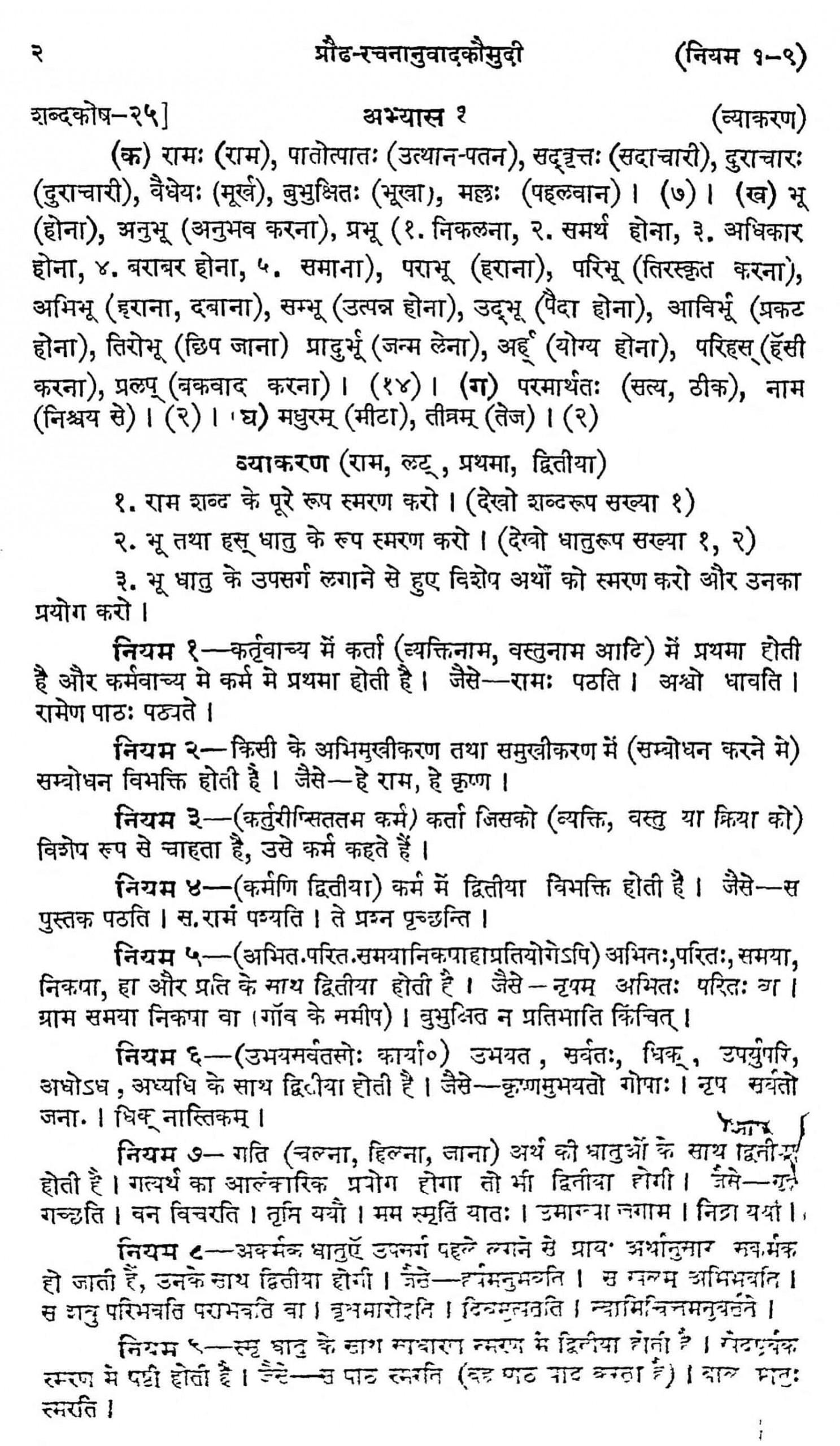Book Image : प्रौढ रचनानुवाद कौमुदी - Praud Rachnanuwad Kaumudi