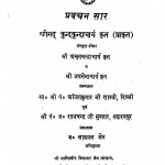 Pravachan Sar  by श्री कुन्दकुन्दाचार्य - Shri Kundakundachary