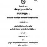 Pravachanasar by श्री कुन्दकुन्दाचार्य - Shri Kundakundachary