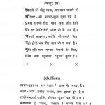 Pravchan Sudha by श्रीचंद सुराणा सरस - Srichand Surana Saras