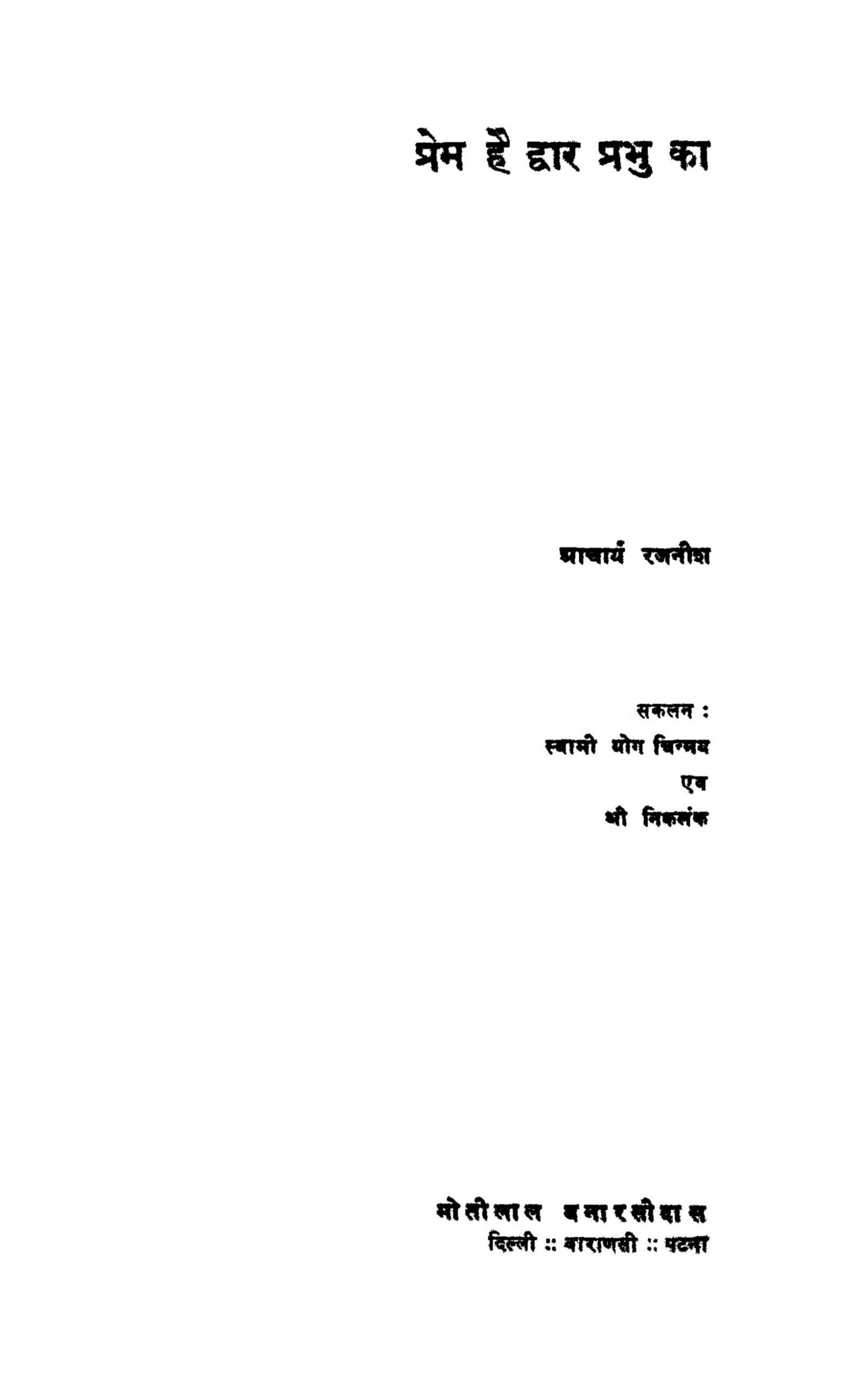 Book Image : प्रेम है द्वार प्रभु का - prem Hai Dwar Prabhu Ka