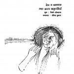 Prem Men Bhagawan Tatha Anya Kahaniyan by लियो टालस्टाय - Leo Tolstoy