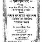 Prem Prabhakar by श्री आत्माराम जी - Sri Aatmaram Ji