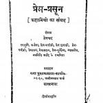 Prem - Prasun by श्री प्रेमचन्द जी - Shri Premchand Ji