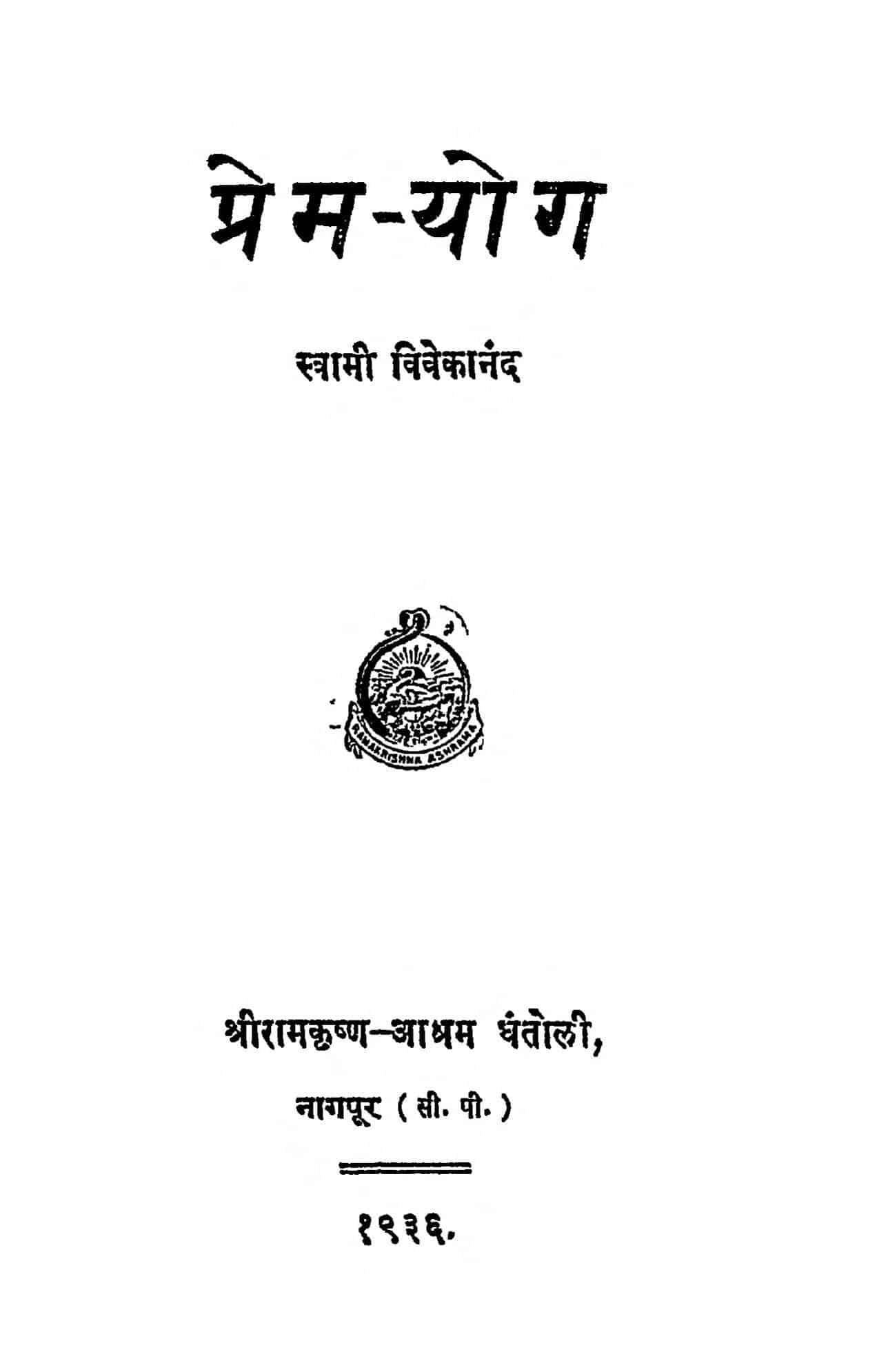 Book Image : प्रेम योग - Prem Yog