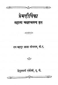 Premadipika Mahatma Akshar Anany Krit by राय बहादुर लाला सीताराम - Raay Bahaadur Laala Seetaram