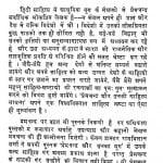 Premchand Aur Unki Sahitya Sadhna by पद्मसिंह शर्मा - Padamsingh Sharma