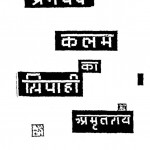 Premchand Kalam Ka Sipahi by अमृतराय - Amratray