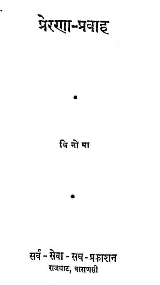 Book Image : प्रेरणा - प्रवाह - Prerana - Pravah