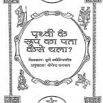 Prithvi Ke Roop Ka Pata Kaise Chala by योगेन्द्र नागपाल - Yogendra Nagpal