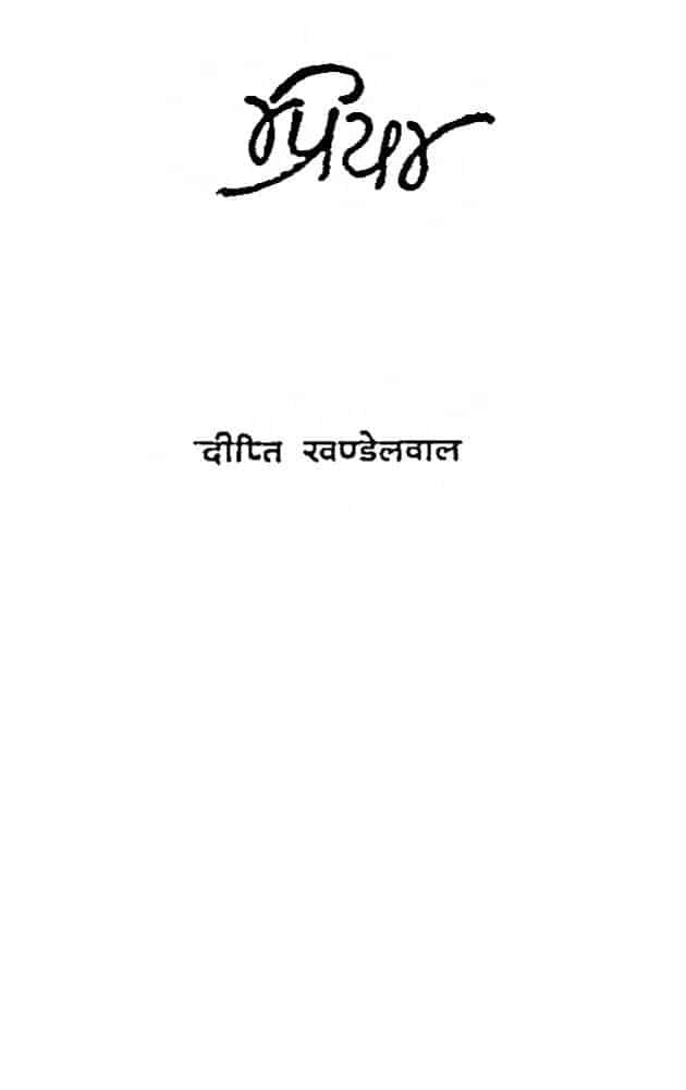 Book Image : प्रिया  - Priya